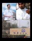 Providing Arab garb for men( Shorts Arab and T-shirts , pajamas, robes Saudi Arabia ,Mi...)