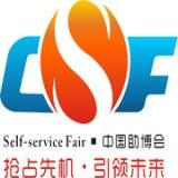 China Int'l Vending Machines & Self-service Facilities Fair 2019 (China VMF 2019)